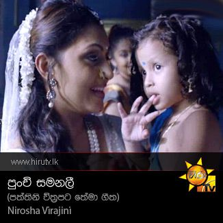 Punchi Samanali (Paththini Movie Theme Song) - Nirosha Virajini