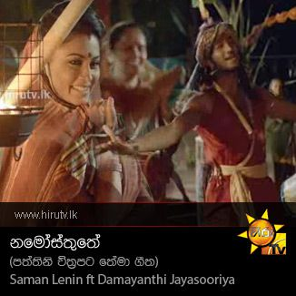Namosthuthe (Paththini Movie Theme Song) - Saman Lenin ft Damayanthi Jayasooriya