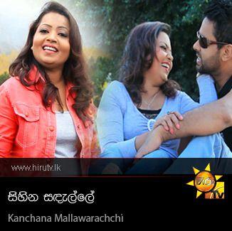 Sihina Sadalle - Kanchana Mallawarachchi