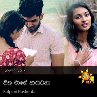 Hitha Mage Aradana - Kalpani Roshenta
