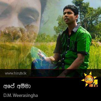 Ape Amma - D.M Weerasingha