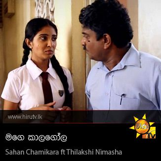 Mage Kaala Goola - Sahan Chamikara ft Thilakshi Nimasha