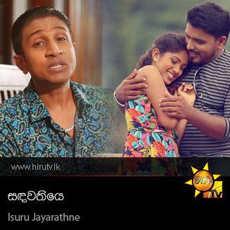 Sandawathiye - Isuru Jayarathne