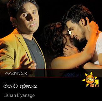 Oyata Amathaka - Lishan Liyanage