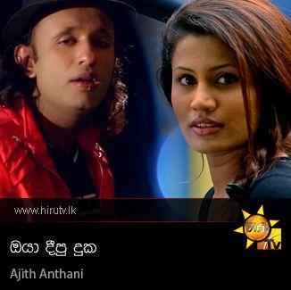 Hiru TV Music Video Downloads|Sinhala Videos|Download Sinhala Videos