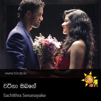 Watina Obage - Sachithra Senanayake