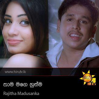 Thama Mage Husma - Rajitha Madusanka