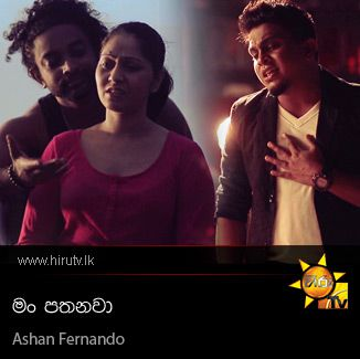 Man Pathanawa - Ashan Fernando