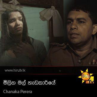 Milina Mal Hadakariye - Chanaka Perera