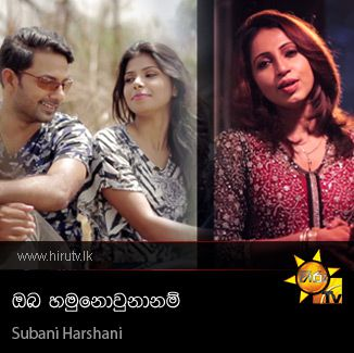 Oba Hamu Nownanam - Subani Harshani Muthukumarana