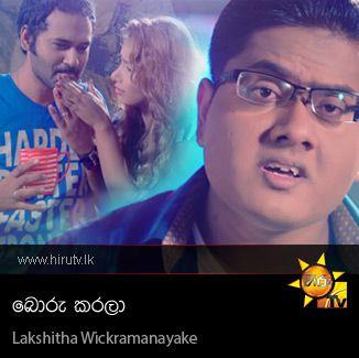 Boru Karala - Lakshitha Wickramanayake