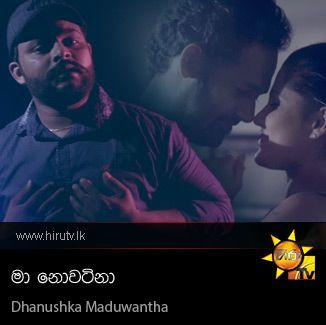 Ma Nowatina - Dhanushka Maduwantha