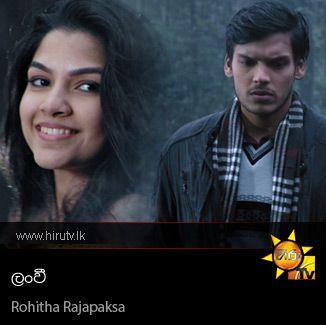 Lanwee (Prod, by Pasan Liyanage) - Rohitha Rajapaksa