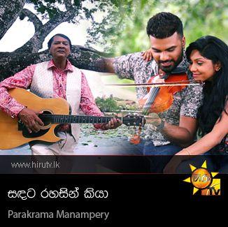 Sandata Rahasin Kiya - Parakrama Manampery