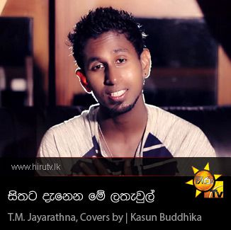 Sithata Danena Me Lathawul - T.M. Jayarathna, Covers by Kasun Buddhika