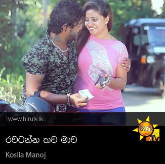 Rawatanna Thawa Mawa - Kosila Manoj