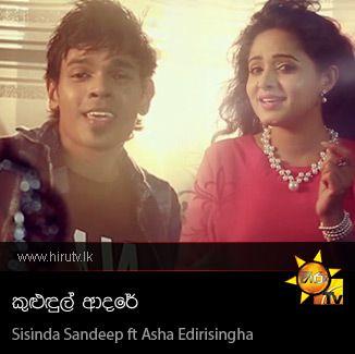 Kuludul Adare - Sisinda Sandeep ft Asha Edirisingha