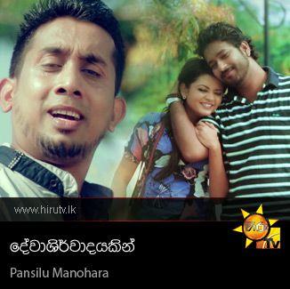Dewashirwadayakin - Pansilu Manohara