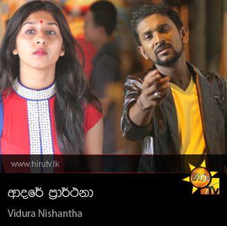 Adare Prarthana - Vidura Nishantha