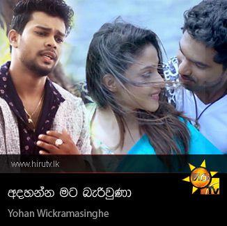 Adahanna Mata Bariuna - Yohan Wickramasinghe