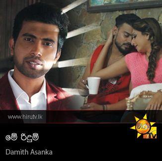 Me Ridum - Damith Asanka
