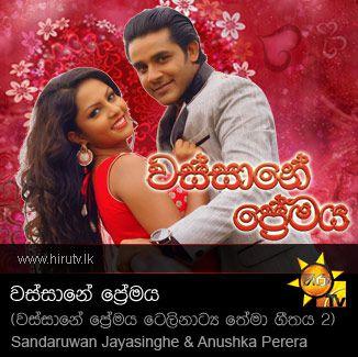 Hiru TV Wassane Premaya Drama Theme Song 2 - Sandaruwan Jayasinghe & Anushka Perera
