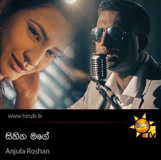 Sihina Mage - Anjula Roshan
