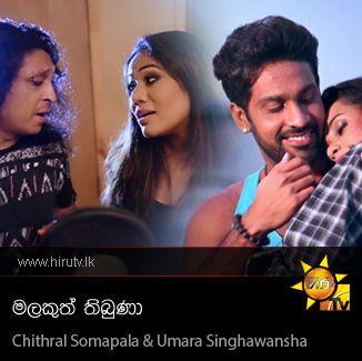 Malakuth Thibuna - Chithral Somapala & Umara Singhawansha
