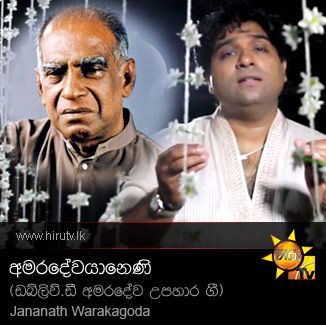 Amaradewayanani (W.D. Amaradewa Upahara Gee) - Visharada Jananath Warakagoda