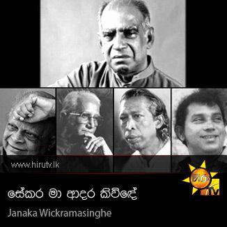 Sekara Ma Adara Kivinde (W.D.Amaradewa Tribute Song) - Janaka Wickramasinghe