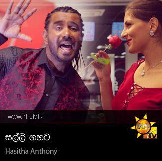 Salli Gahata - Hasitha Anthony