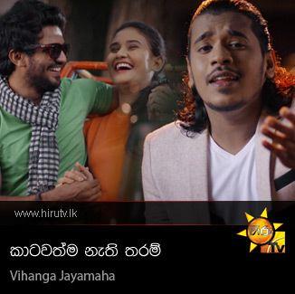 Katawathma Nathi Tharam - Vihanda Jayamaha