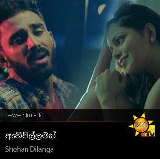 Ahipillamak - Shehan Dilanga