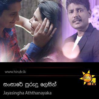 Sansare Purudu Lesin - Jayasingha Aththanayaka