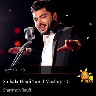 Sinhala Hindi Tamil Mashup 01 Sheymon Rauff Hiru Tv Music