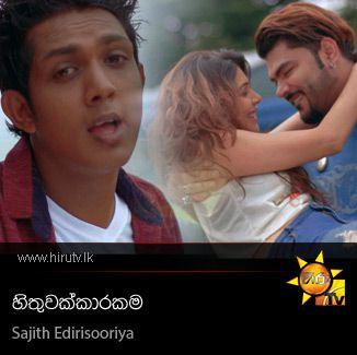 Hithuwakkarakama - Sajith Edirisooriya