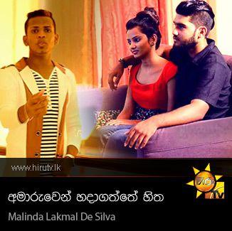 Amaruwen Hadagaththe Hitha - Malinda Lakmal De Silva