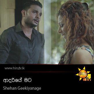 Adariye Mata - Shehan Geekiyanage
