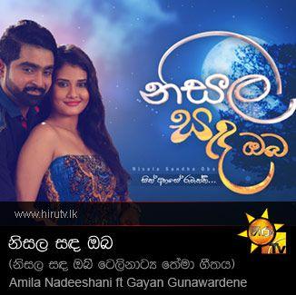 Nisala Sanda Oba (Hiru TV Nisala Sanda Oba Tele Drama Theme Song) - Amila Nadeeshani ft Gayan Gunawardene