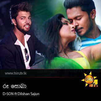 Roo Soba - DSON ft Dilshan Sajun