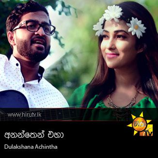 Ananthen Eha - Dulakshana Achintha
