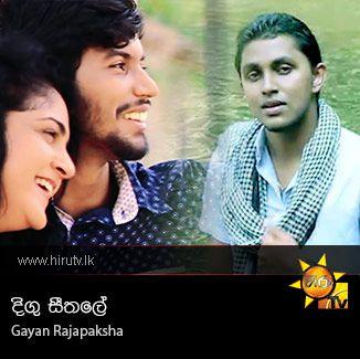 Digu Seethale - Gayan Rajapaksha