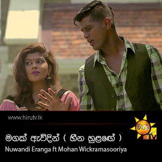 Heena Hulange - Nuwandi Eranga ft Mohan Wickramasooriya