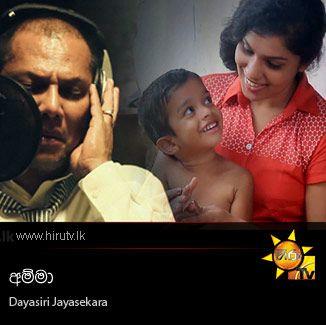 Amma - Dayasiri Jayasekara