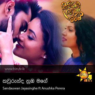Kaurunda Numba Mage(Hiru TV Kaurunda Numba Mage Drama Theme Song) - Sandaruwan Jayasinghe ft Anushka Perera