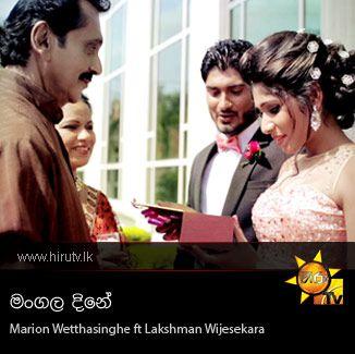 Mangala Dine - Marion Wetthasinghe ft Lakshman Wijesekara