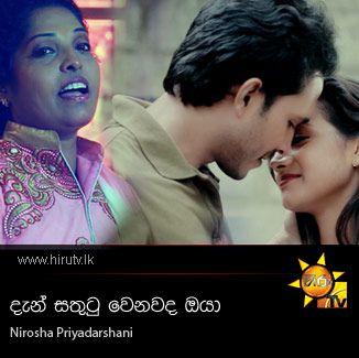 Dan Sathutu Wenawada Oya - Nirosha Priyadarshani