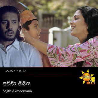Amma Obaya - Sajith Akmeemana