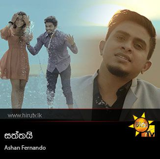 Saththai - Ashan Fernando