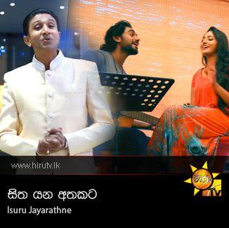 Sitha Yana Athakata - Isuru Jayarathne